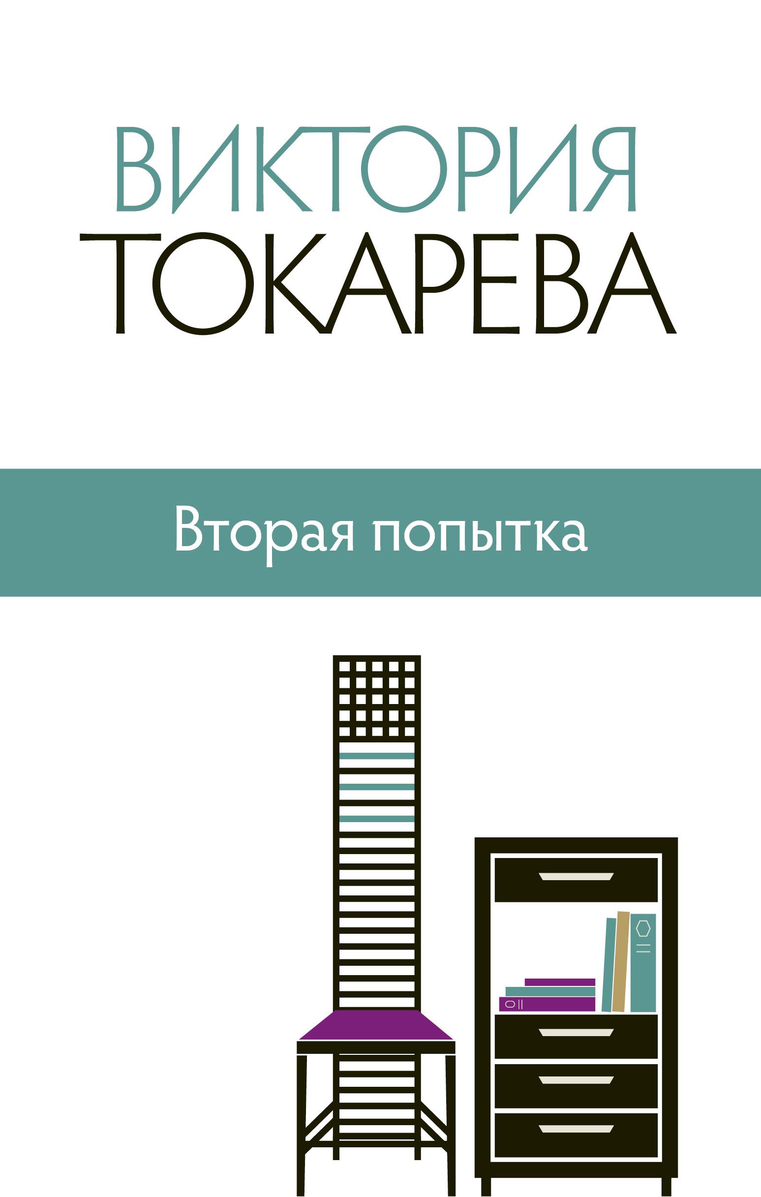 Токарева В.С. Вторая попытка токарева в с вторая попытка