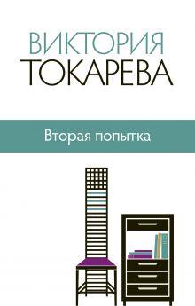 Токарева В.С. - Вторая попытка обложка книги