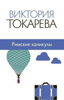 Токарева В.С. - Римские каникулы обложка книги