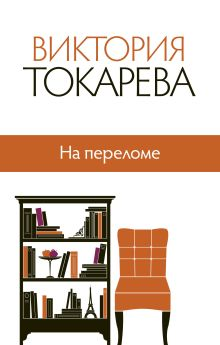 На переломе обложка книги