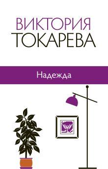 Токарева В.С. - Надежда обложка книги
