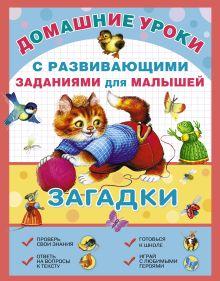 . - Загадки с развивающими заданиями для малышей обложка книги