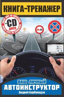 Книга-тренажер + CD