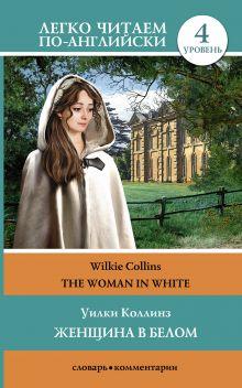 Коллинз У. - Женщина в белом. Уровень 4 обложка книги