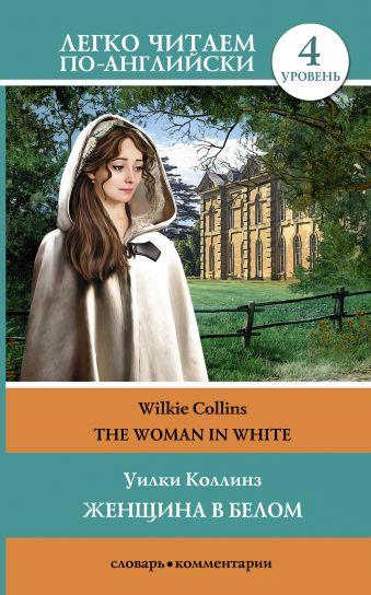 Женщина в белом. Уровень 4 Коллинз У.