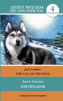 Зов предков = The Call of the Wild обложка книги