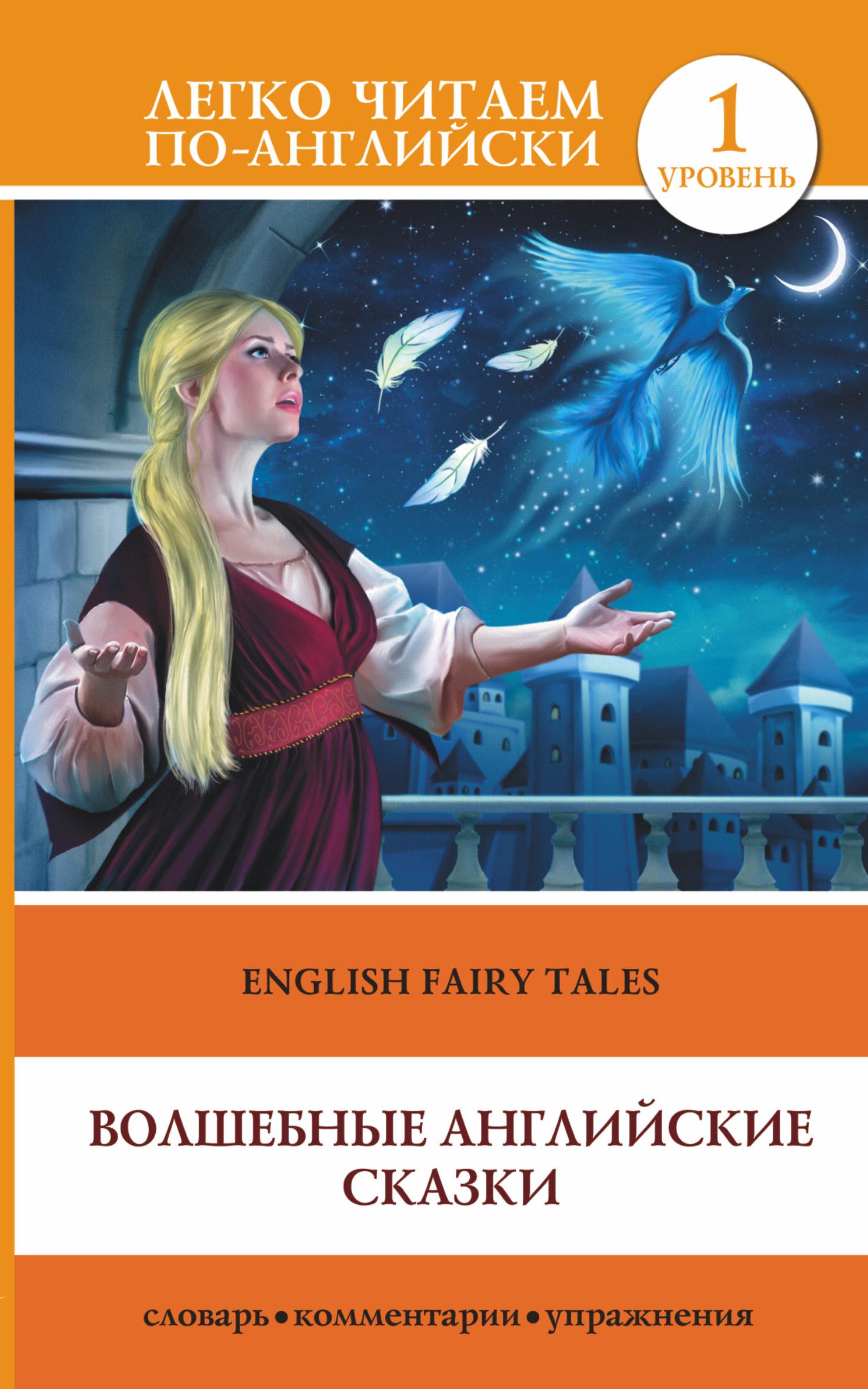 . Волшебные английские сказки = English Fairy Tales вадим эрлихман английские короли