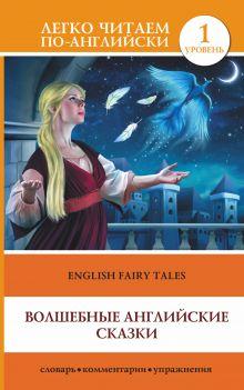 . - Волшебные английские сказки = English Fairy Tales обложка книги