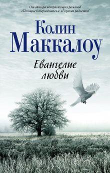 Маккалоу К. - Евангелие любви обложка книги