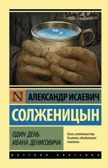 Солженицын А.И. - Один день Ивана Денисовича обложка книги
