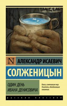 Один день Ивана Денисовича обложка книги