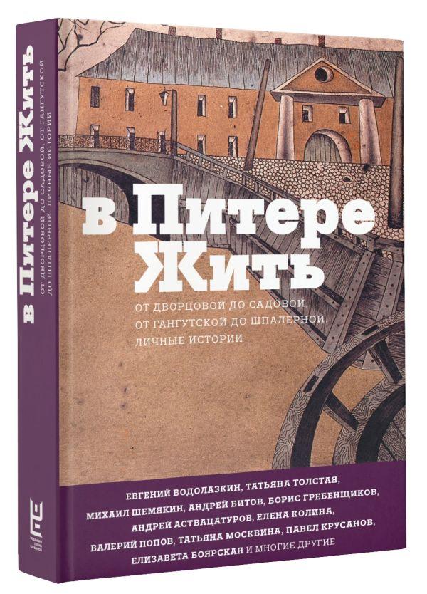 В Питере жить Водолазкин Е.Г., Аствацатуров А.А., Гребенщиков Б.Б.