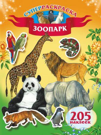 Зоопарк .205 наклеек .