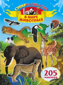 . - В мире животных .205 наклеек обложка книги
