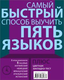 - Самый быстрый способ выучить 5 языков: английский, немецкий, французский, итальянский, испанский обложка книги