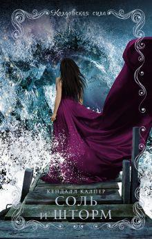 Калпер К. - Соль и шторм обложка книги