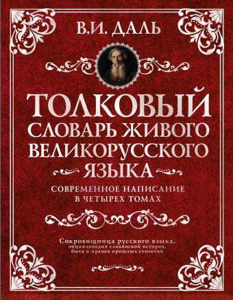 Толковый словарь живого великорусского языка. Современное написание.В 4 томах. Даль В.И.