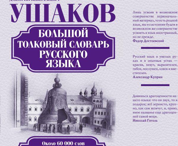 Большой толковый словарь русского языка Ушаков Д.Н.