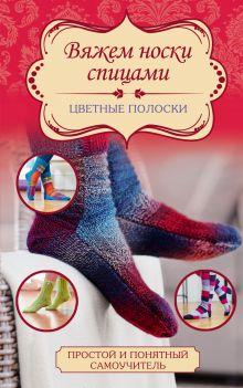 Каден М. - Вяжем носки спицами. Цветные полоски обложка книги