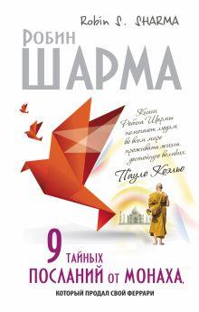Шарма Р. - 9 тайных посланий от монаха, корорый продал свой феррари обложка книги