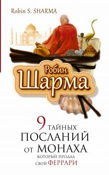 Шарма Р. - 9 тайных посланий от монаха, который продал свой феррари обложка книги