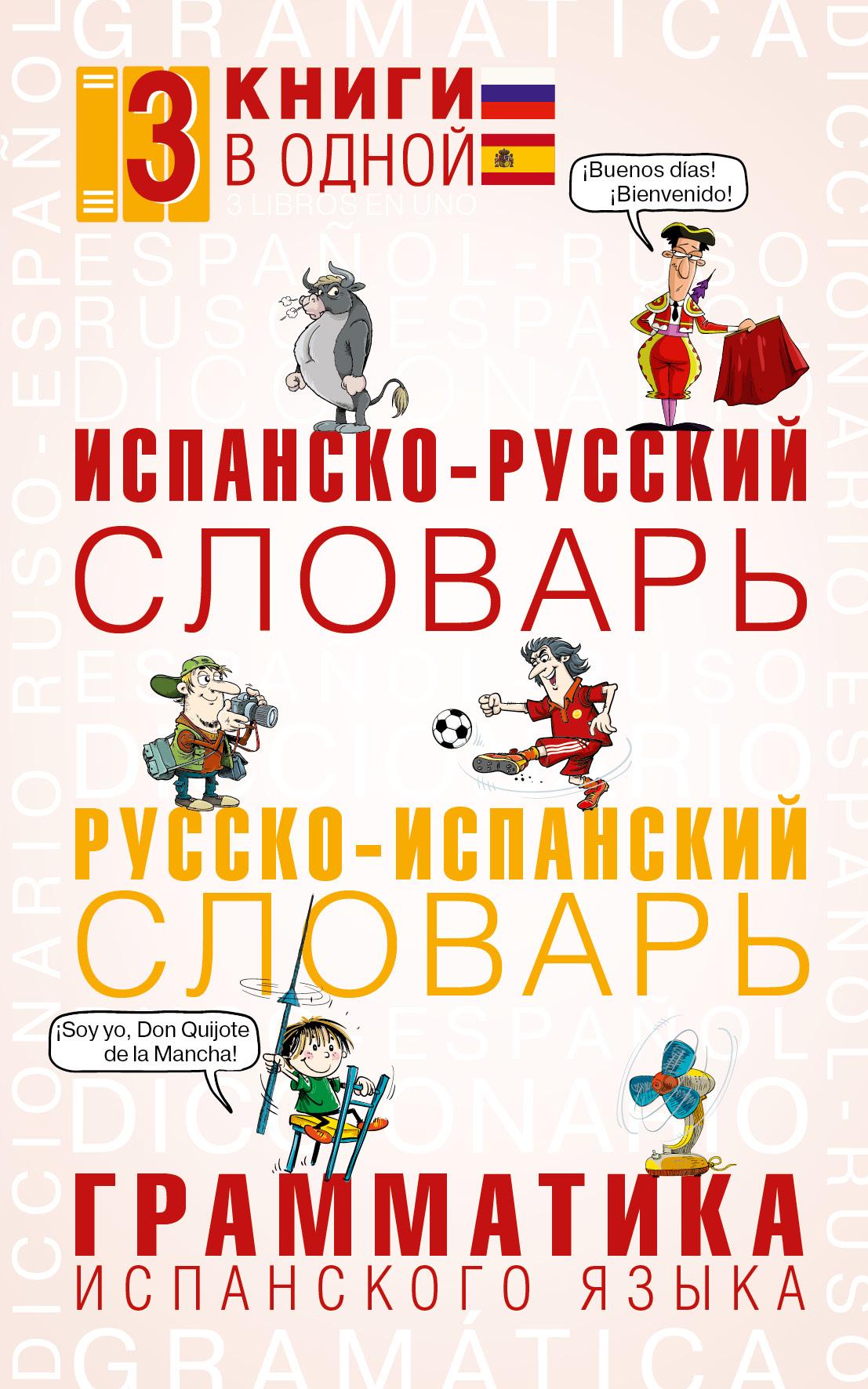 Испанско-русский словарь. Русско-испанский словарь. Грамматика испанского языка от book24.ru