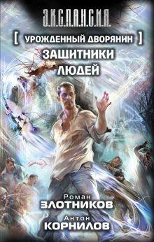Злотников Р.В.,Корнилов А. - Урожденный дворянин. Защитники людей обложка книги