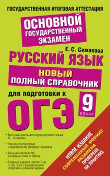 ГИА 2015-ОГЭ. Русский язык. Новый полный справочник для подготовки к ОГЭ. обложка книги