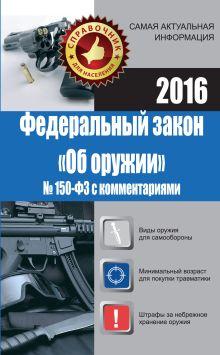 Кузьмина М.В. - Федеральный закон Об оружии № 150-ФЗ с комментариями обложка книги