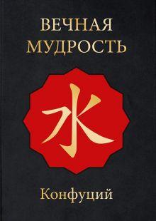 Конфуций - Вечная мудрость обложка книги