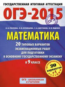 ГИА-2015-ОГЭ. Математика. (60х90/8) 20+1 типовых вариантов экзаменационных работ для подготовки к основному государственному экзамену. 9 класс обложка книги