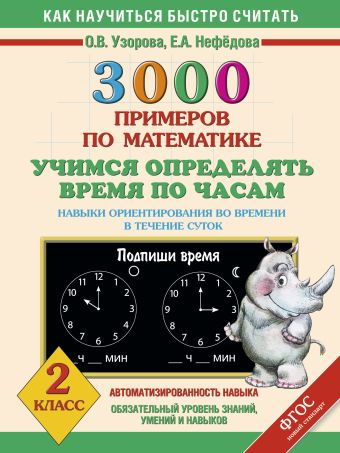3000 примеров по математике. Учимся определять время по часам. Навыки ориентирования во врени в течение суток. 2 класс Узорова О.В.