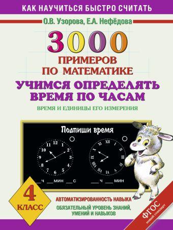 3000 примеров по математике. Учимся определять время по часам. Время и единицы его измерения. 4 класс Узорова О.В.