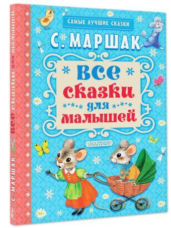 Все сказки для малышей Маршак С.Я.