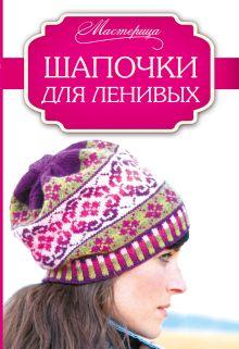 Джонс Шейла - Шапочки для ленивых обложка книги