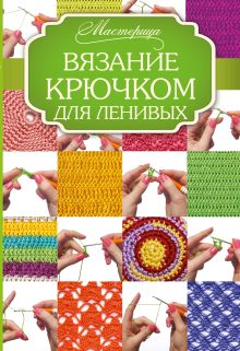 . - Вязание крючком для ленивых обложка книги