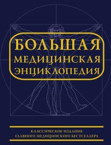 Богомолов Б. - Большая медицинская энциклопедия обложка книги
