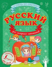 Матвеев С.А. - Русский язык для младших школьников обложка книги