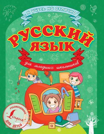 Русский язык для младших школьников Матвеев С.А.