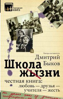 Школа жизни обложка книги