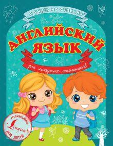 Матвеев С.А. - Английский язык для младших школьников обложка книги