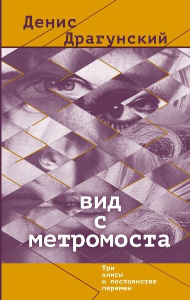 Вид с метромоста
