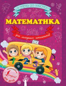 Круглова А. - Математика для младших школьников обложка книги