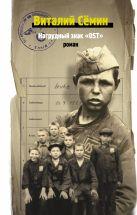Семин В.Н. - Нагрудный знак OST' обложка книги