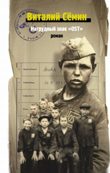 Нагрудный знак OST обложка книги