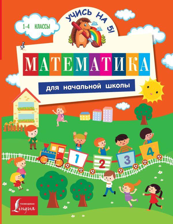 Математика для начальной школы Круглова А.