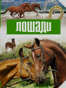 Онуфриенко Г.Ф., Кищук К.К. - Лошади обложка книги