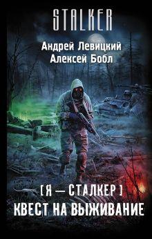 Левицкий А., Бобл А. - Я — сталкер. Квест на выживание обложка книги