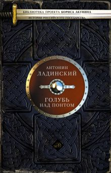 Ладинский А.П. - Голубь над Понтом обложка книги
