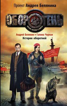 Истории Оборотней обложка книги